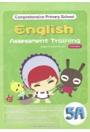 Comprehensive Primary School English Assessment Training 5A