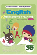 Comprehensive Primary School English Assessment Training 3B
