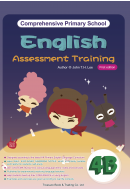 Comprehensive Primary School English Assessment Training 4B